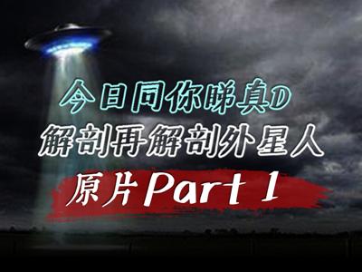 解剖再解剖外星人原片Part 1