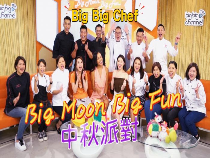 Big Big Chef Big Moon Big Fun中秋派對