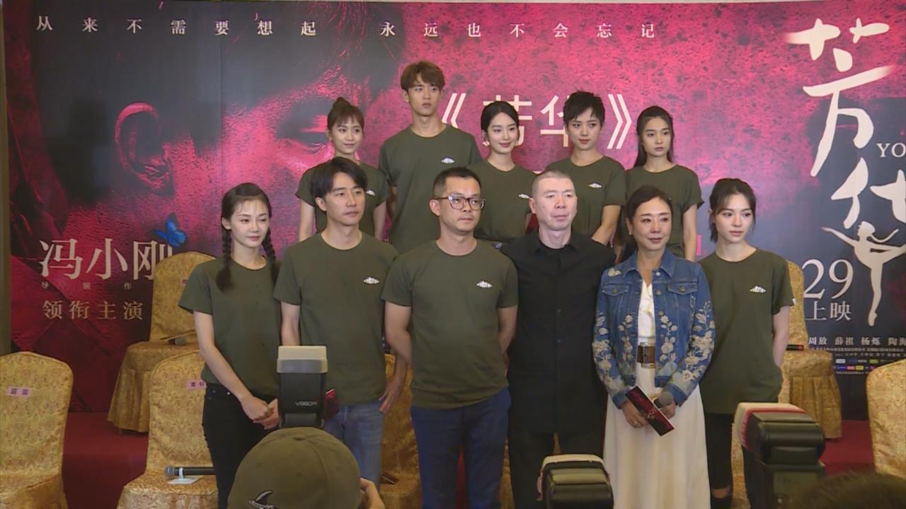 (國語)新戲上映前五天慘遭撤檔 馮小剛哽咽回應事件
