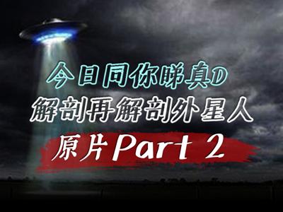 解剖再解剖外星人原片Part2
