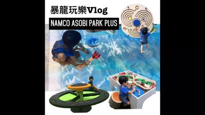 全新日系遊樂場Namco Asobi Park PLUS @Popcorn