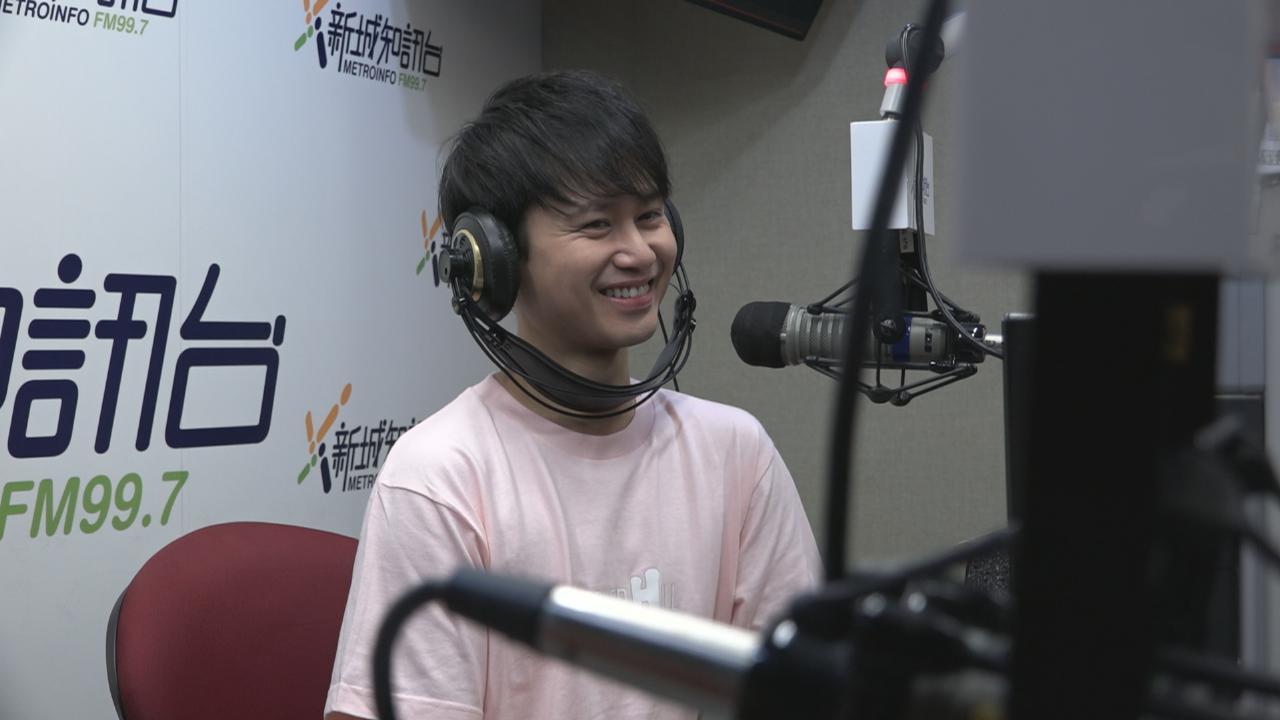 曹震豪電台宣傳新專輯 迷惘時期幸獲身邊人鼓勵