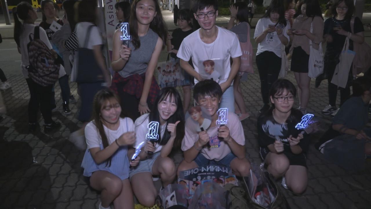 (國語)WannaOne襲港連開兩晚見面會 粉絲心情激動向偶像示愛