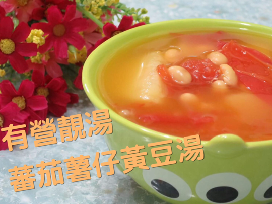 小小豬湯水篇 - 蕃茄薯仔黃豆湯