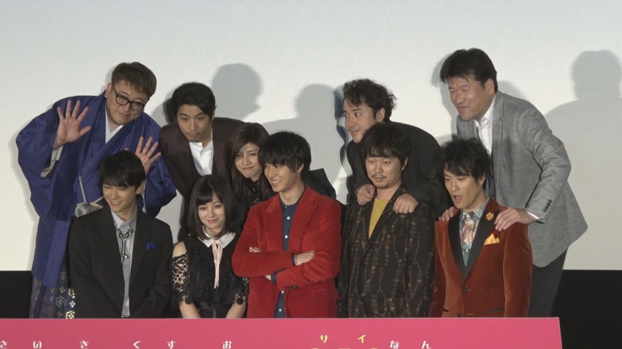 (國語)山崎賢人與拍檔為電影造勢 被導演取笑角色笨拙