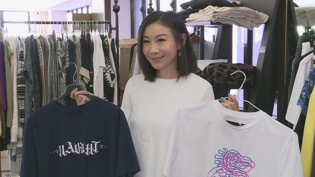 區文詩出席服裝義賣活動 支持環保愛買二手衫