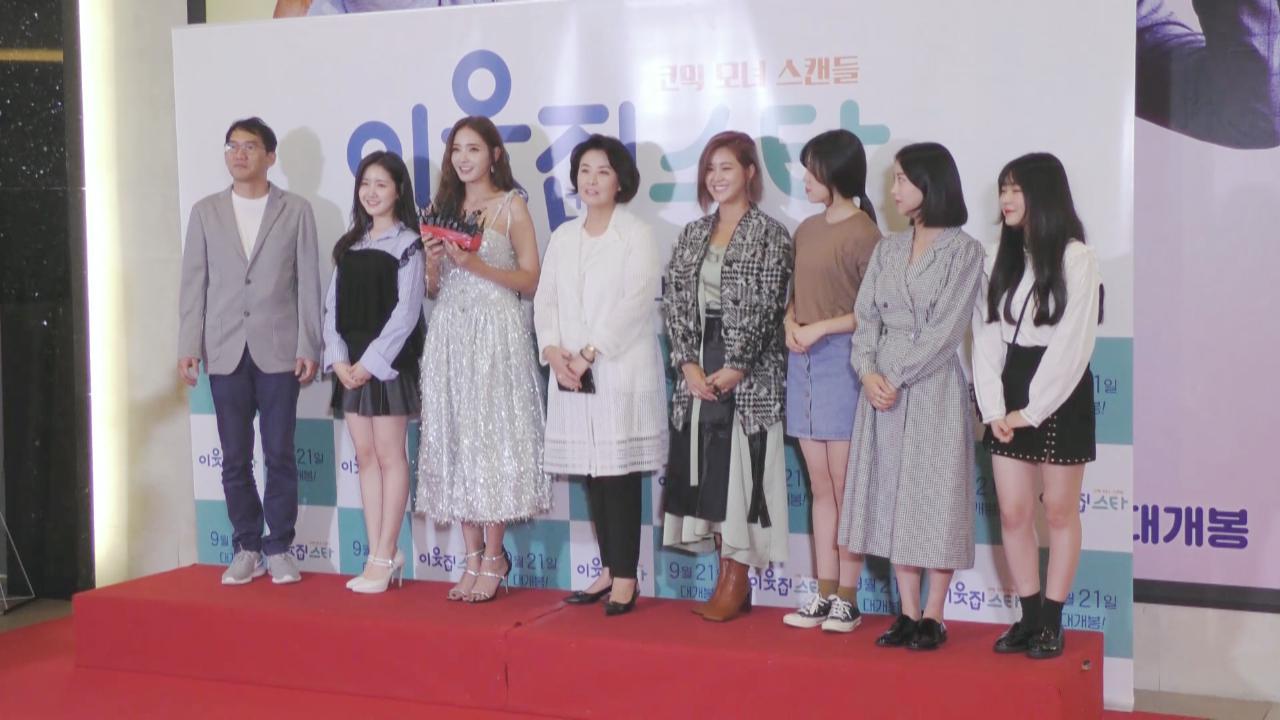 韓彩英新戲VIP試映會 獲多位圈中好友撐場