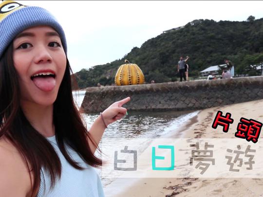 日本 Vlog Teaser | Upcoming Soon
