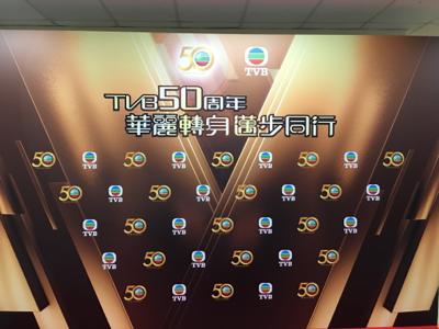 TVB50周年 華麗轉身 邁步同行