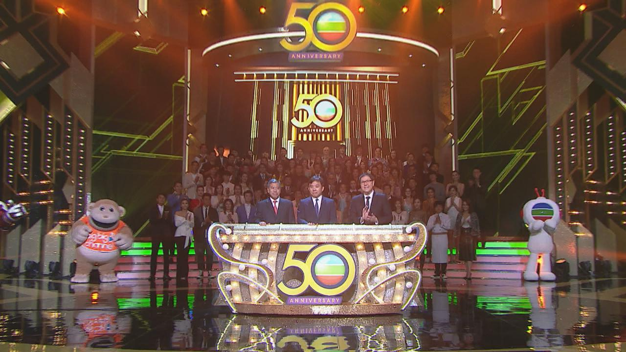 (國語)TVB50周年台慶亮燈儀式 眾星雲集聲勢浩大