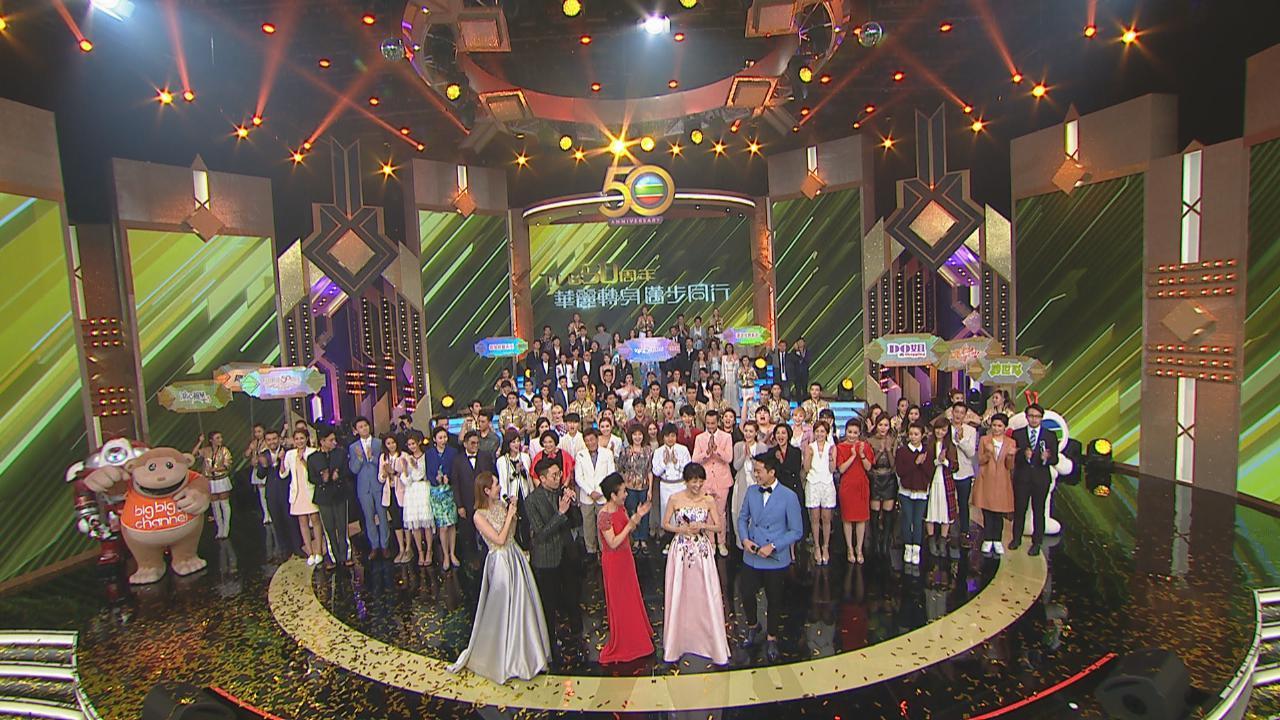TVB周年台慶亮燈儀式 連串精彩節目率先睇