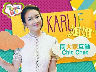 2017-10-08 鍾晴 Karlie的直播