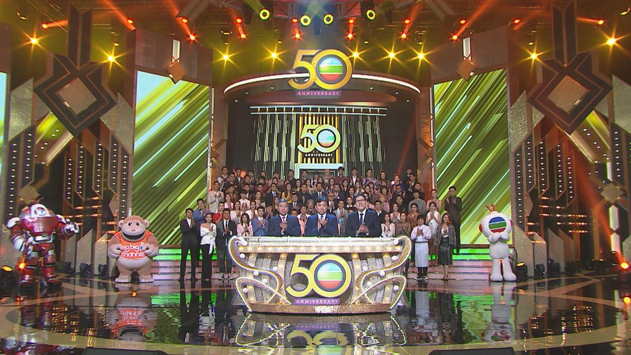 眾演員出席TVB台慶亮燈儀式