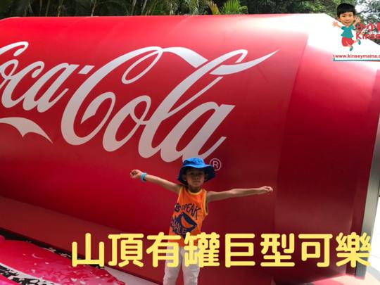 小小豬玩樂篇 - 山頂有罐巨型可樂?