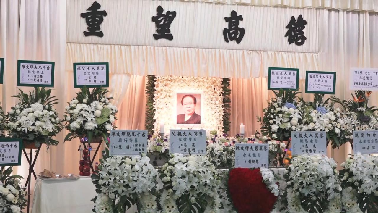 (國語)TVB前首席化妝大師陳文輝設靈 名人藝人送花圈致哀