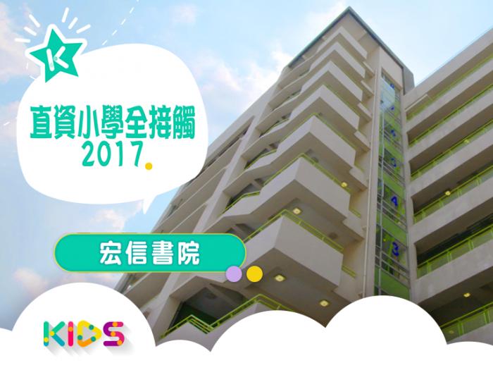 直資小學全接觸2017 #13 宏信書院