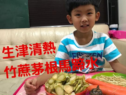 小小豬湯水篇 - 竹蔗茅根馬蹄水