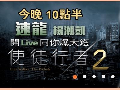 2017-10-17 楊潮凱的直播