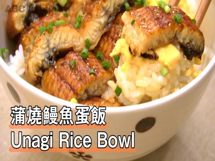 ABC_蒲燒鰻魚蛋飯