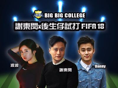 謝東閔X後生仔試打FIFA 18 ! ! !