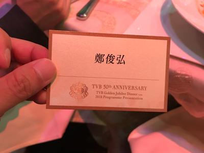 2017-11-03 Live Broadcast by 鄭俊弘