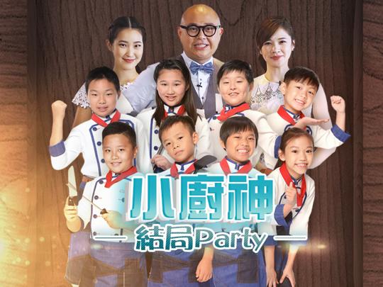 小廚神3 之 結局party