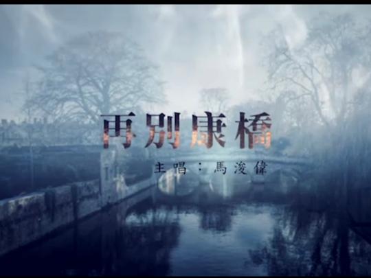 再別康橋MV
