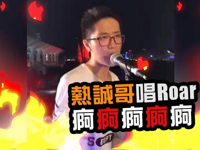 熱誠哥唱Roar!! 痾痾痾痾痾!!!