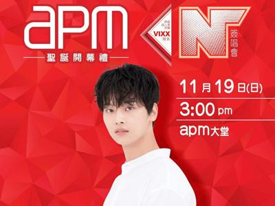 韓國人氣偶像N喺apm呀?