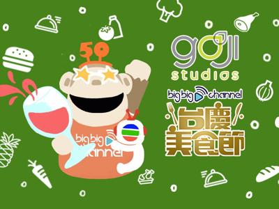 台慶美食節-Goji
