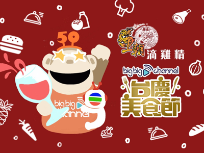 台慶美食節-王朝滴雞精
