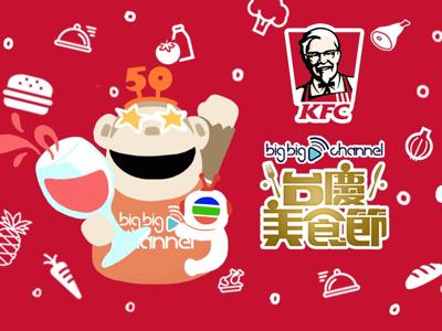 台慶美食節-KFC