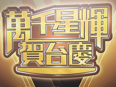 著乜衫賀TVB 50大壽