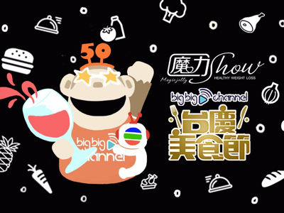 台慶美食節-魔力Show巨水光