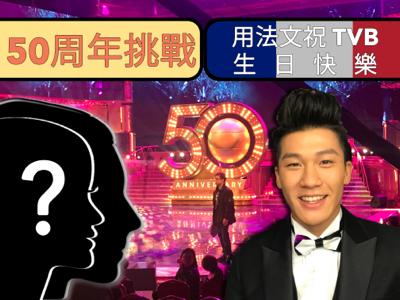 麥凱程 - TVB50周年挑戰 - 用法文祝TVB生日快樂! PART 2