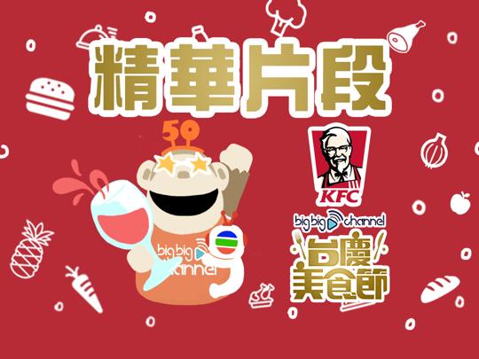 台慶美食節-KFC 精華片段