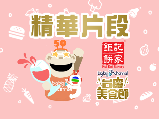 台慶美食節-鉅記餅家 精華片段