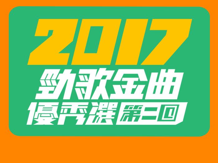 2017勁歌金曲優秀選第2回拉票