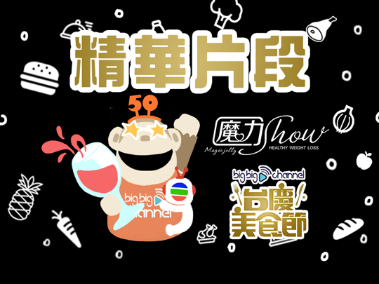 台慶美食節-魔力Show巨水光 精華片段