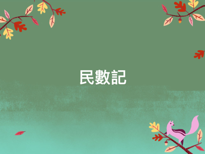 2017-11-24 民數記二章