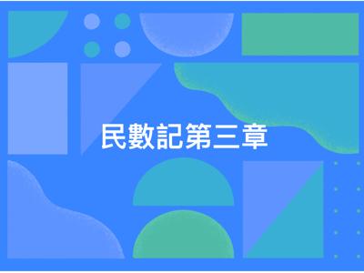 2017-11-25 潘冠霖的直播