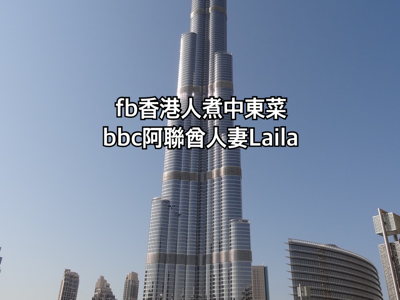 全球最高大廈在杜拜