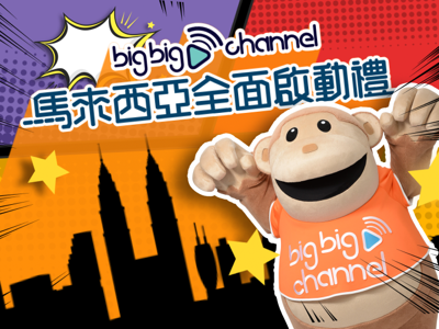 Big Big Channel 馬來西亞全面啓動禮