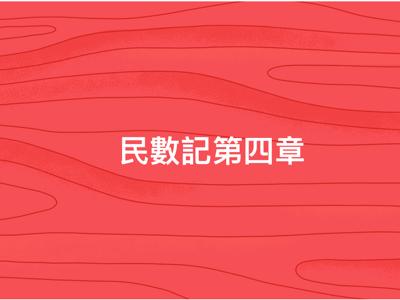 2017-11-26 民數記