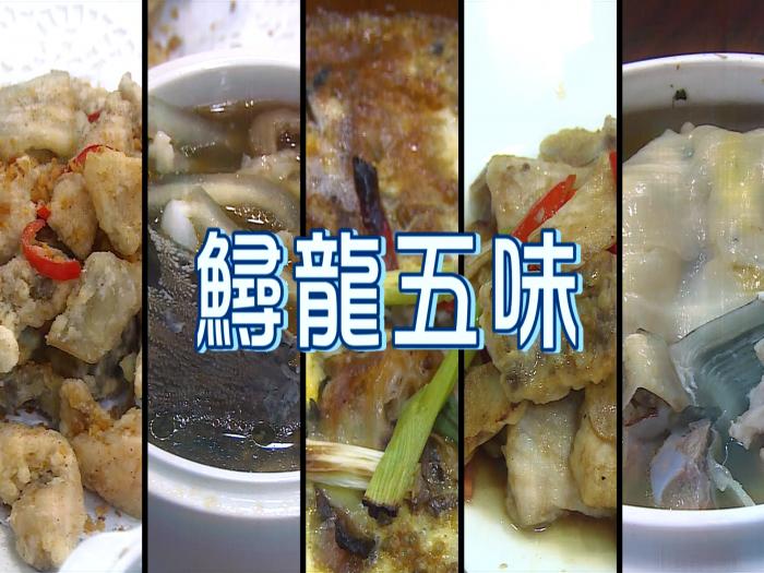 香港有得食鱘龍