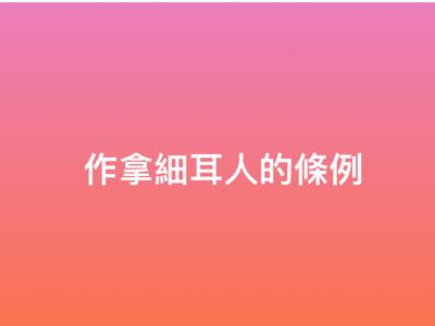 2017-11-28 民數記第六章