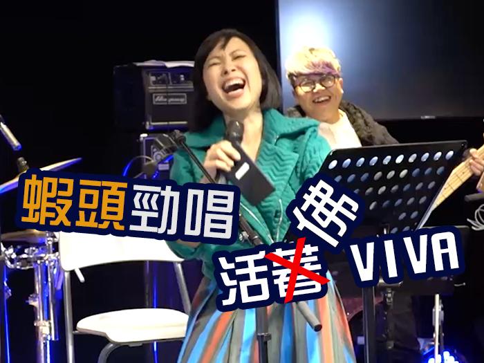 蝦頭勁唱-活佛VIVA