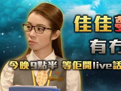2017-11-28 宋佳佳傾吓偈2