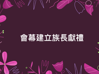 2017-11-29 民數記第七章