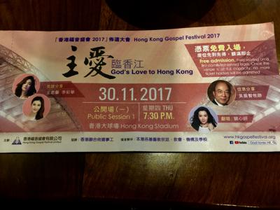 2017-11-30 主愛臨香江